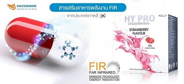 อาหารเสริมโปรตีนจากพืช HY PRO นวัตกรรม FIR