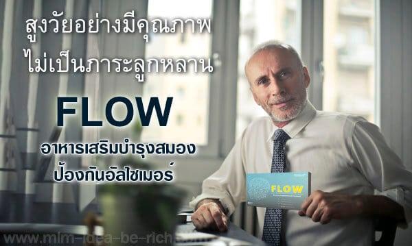 ป้องกันโรคอัลไซเมอร์ สมองเสื่อม ด้วยอาหารเสริมบำรุงสมองโฟลว์ FLOW