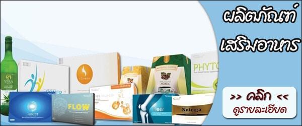 กลุ่มผลิตภัณฑ์เสริมอาหาร บริษัทซัคเซสมอร์ Successmore