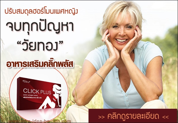 อาหารเสริมผู้หญิงคลิ๊ก click plus จบปัญหาวัยทอง