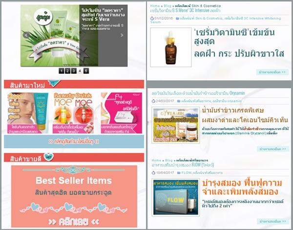 เว็บไซต์ขายสินค้าออนไลน์ www.mlm-idea-be-rich.com