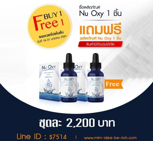 โปรโมชั่นซื้อ1แถม1 อาหารเสริมอ๊อกซิเจน Nu Oxy Promotion