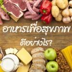 อาหารเพื่อสุขภาพ ดีอย่างไร?