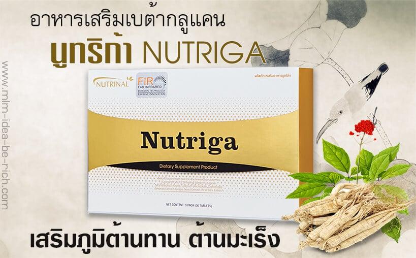 อาหารเสริมบำรุงร่างกายเบต้ากลูแคน นูทริก้า nutriga