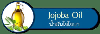 น้ำมันโจโจบา jojoba oil