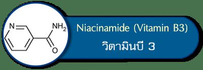 วิตามินบี3 niacinamide ช่วยให้วงแขนขาวขึ้น