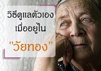 %e0%b8%a7%e0%b8%b1%e0%b8%a2%e0%b8%97%e0%b8%ad%e0%b8%87-menopause