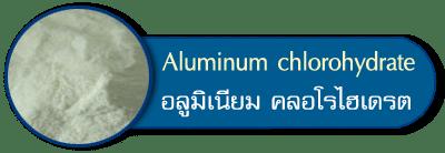 อลูมิเนียม คลอโรไฮเดรต Aluminum Chlorohydrate