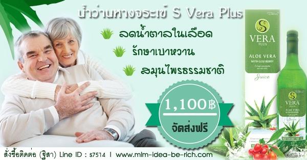 การรักษาโรคเบาหวานด้วยสมุนไพรว่านหางจระเข้ S Vera Plus