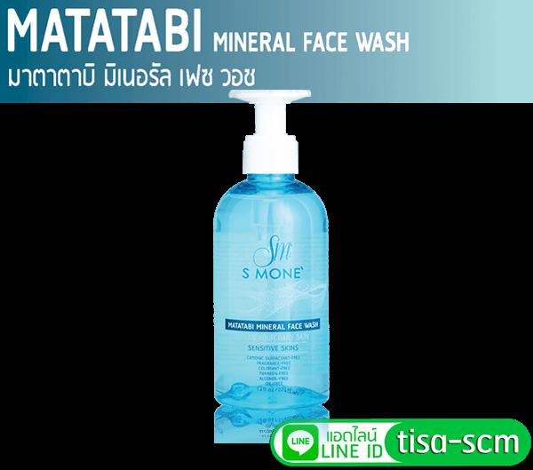 คลีนซิ่งน้ำแร่ ล้างเครื่องสำอาง มาตาตาบิ Matatabi Face Wash