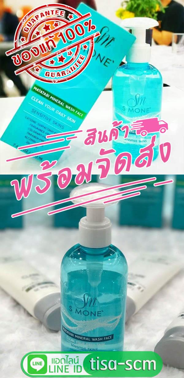 สินค้าของแท้ คลีนซิ่งล้างเครื่องสำอางมาตาตาบิ matatabi