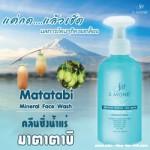 คลีนซิ่ง มาตาตาบิ (Matatabi) สำหรับผิวแพ้ง่าย เป็นสิว
