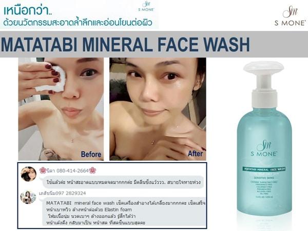 รีวิวผู้ใช้คลีนซิ่งน้ำแร่ matatabi mineral face wash