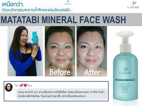 รีวิวผู้ใช้จริง matatabi mineral face wash