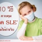 """10 วิธีรักษา """"โรค SLE"""" ไม่ให้กำเริบ"""