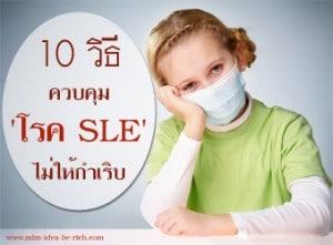 10 วิธีรักษาและควบคุม โรค SLE ไม่ให้กำเริบ