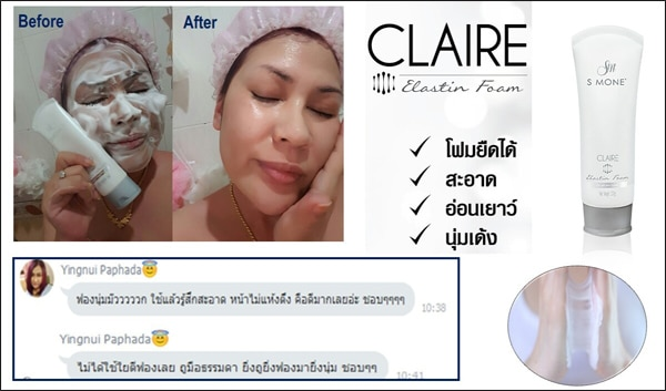 รีวิวผู้ใช้โฟมล้างหน้าลดหน้ามัน Smone' Claire Elastin Foam