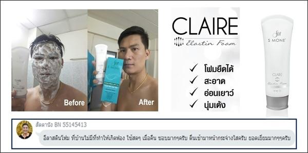 รีวิวโฟมล้างหน้าที่ดีที่สุด claire elastin foam แคลร์อีลาสติน