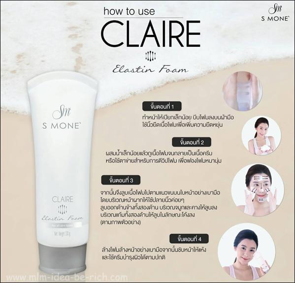 วิธีใช้โฟมล้างหน้าสำหรับคนหน้ามัน เป็นสิวอุดตัน แคลร์ Claire Elastine Foam