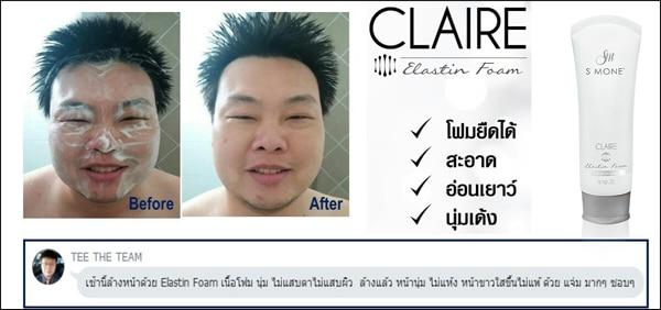 รีวิวโฟมล้างหน้าขาวใส claire elastin foam