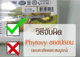 %e0%b8%82%e0%b8%ad%e0%b8%87%e0%b8%9b%e0%b8%a5%e0%b8%ad%e0%b8%a1-phytovy-fake