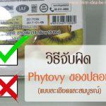 วิธีจับผิด Phytovy 'ของปลอม' แบบละเอียดและสมบูรณ์ที่สุด