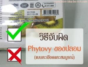 วิธีจับผิด Phytovy ของปลอม การสังเกตไฟโตวี่ของแท้และของปลอม