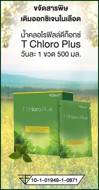 คลอโรฟิลล์ T Chloro Plus ช่วยดีท็อกซ์และล้างสารพิษในลำไส้และระบบเลือด