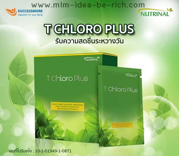 คลอโรฟิลล์ผง T Chloro Plus ช่วยดีท็อกซ์สารพิษ เพิ่มความสดชื่นให้กับร่างกาย