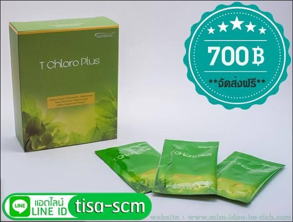 คลอโรฟิลล์ล้างสารพิษ ดีท็อกซ์เลือด T Chloro Plus