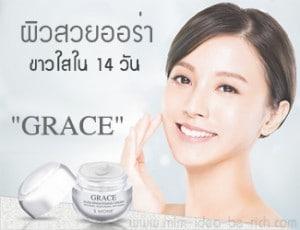 ครีมหน้าขาวใส Grace aura brightening cream