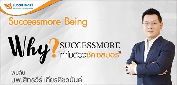 บริษัทซัคเซสมอร์ดีอย่างไร why successmore