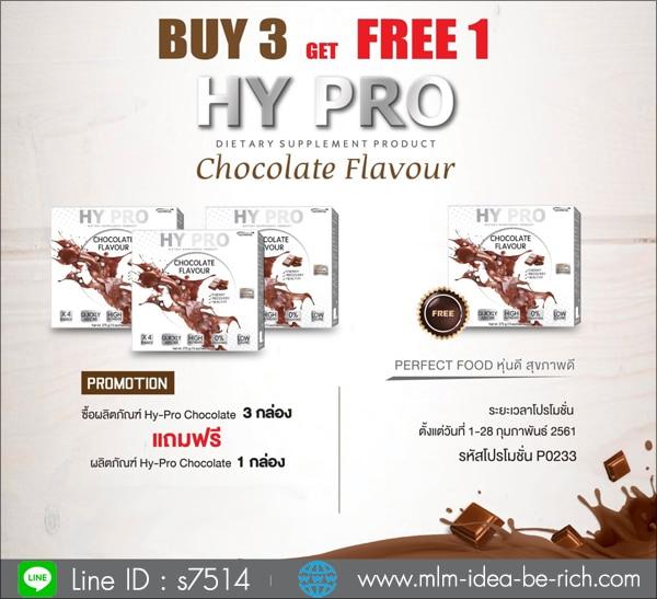 โปรอาหารเสริมสุดคุ้ม ซื้อ3แถม1 อาหารเสริมโปรตีน Hy Pro