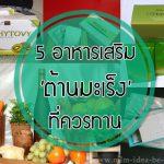 5 อาหารเสริม 'ต้านมะเร็ง' ที่คุณควรทานเป็นประจำ