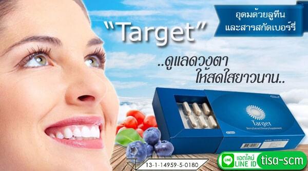 สั่งซื้อสินค้าบำรุงสายตาทาร์เกท Target ได้ที่ Line ID : tisa-scm