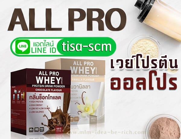เวย์โปรตีน ออลโปร All Pro Whey