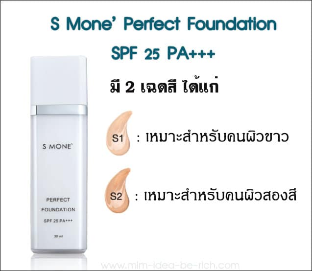 รองพื้นปกปิดรอยสิว หน้าเนียนใส ไม่มันวาว Perfect Foundation SPF 25 PA+++