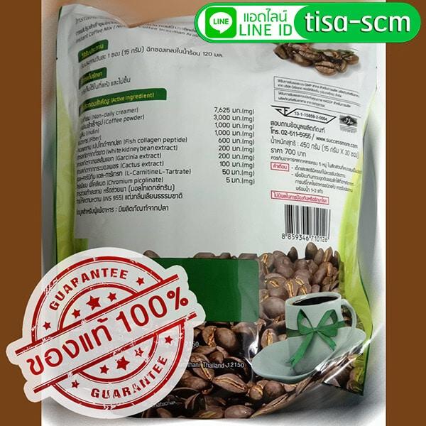 กาแฟลดความน้ำหนักมี อย. arabica nutrinal coffee