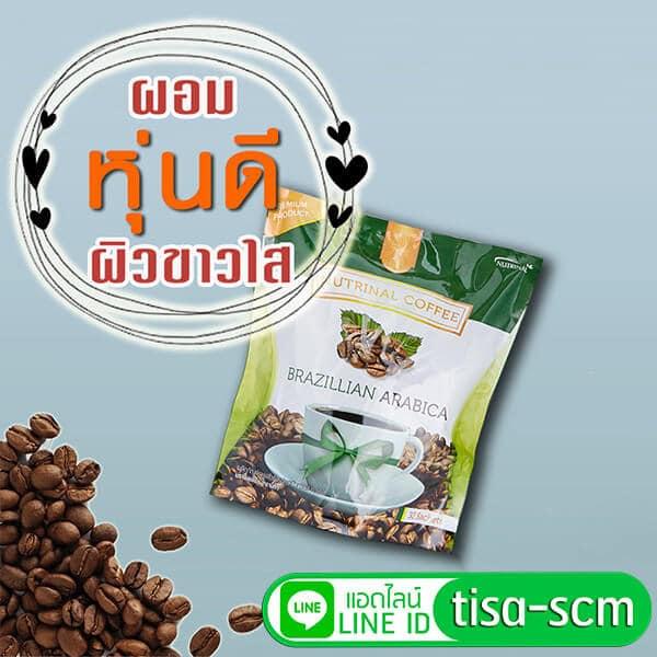 กาแฟลดน้ำหนัก nutrinal brazillian arabica coffee