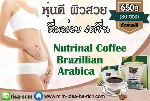 กาแฟลดน้ำหนักขายดี ลดความอ้วน Nutrinal Coffee รสอราบิก้า