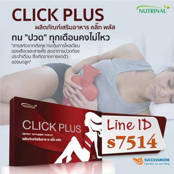 ผลิตภัณฑ์เสริมอาหารสำหรับผู้หญิง Click คลิก