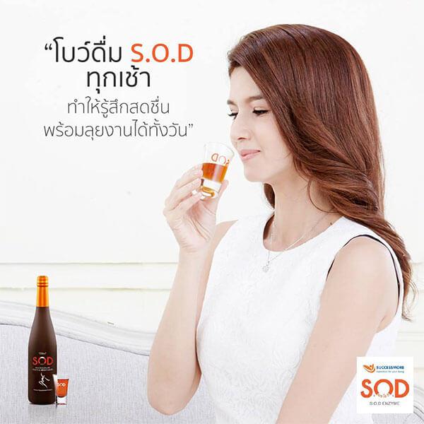 โบว์ แวนด้า เลือกดูแลสุขภาพด้วยการดื่ม S.O.D ทุกเช้า