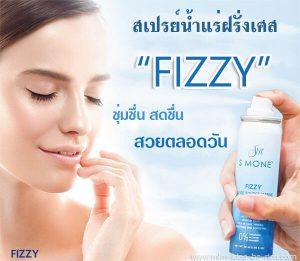 สเปรย์น้ำแร่ฉีดหน้า Fizzy facial spray