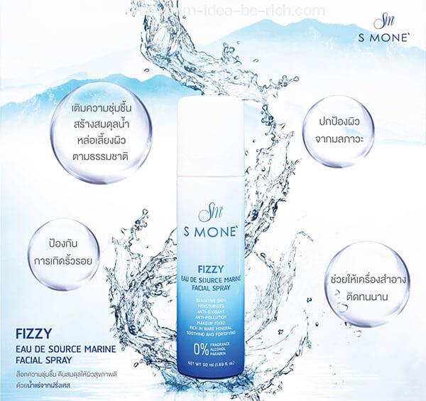 สเปรย์น้ำแร่ฉีดหน้าจากฝรั่งเศส Fizzy บำรุงผิวหน้าให้สวยชุ่มชื้น