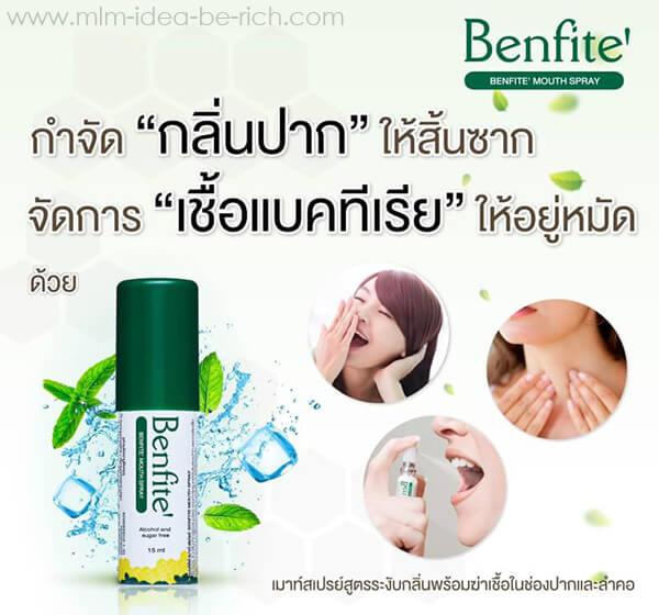 วิธีแก้ปากเหม็นด้วยสเปรย์ระงับกลิ่นปากเบนฟิเต้ benfite mouth spray
