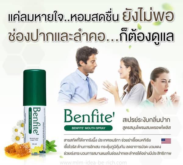 สเปรย์ระงับกลิ่นปากสูตรสมุนไพร benfite mouth spray