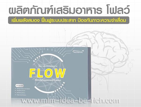 อาหารเสริมบำรุงสมองโฟลว์ FLOW บำรุงสมอง เพิ่มความจำ ป้องกันโรคอัลไซเมอร์