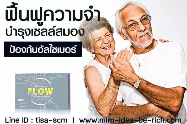 ทานอาหารเสริม FLOW เพื่อฟื้นฟูความจำ ป้องกันอัลไซเมอร์