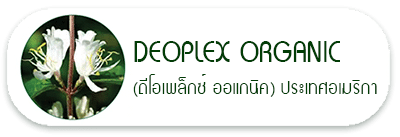Deoplex organic ประเทศอเมริกา