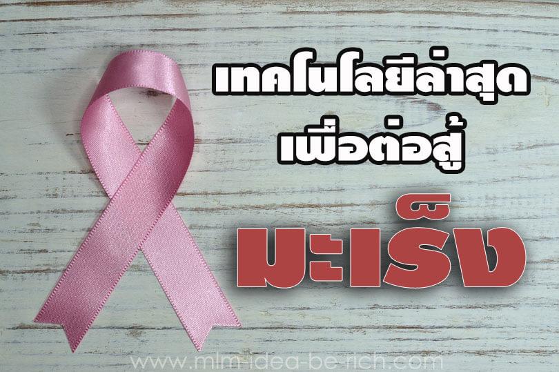 %e0%b8%a3%e0%b8%b1%e0%b8%81%e0%b8%a9%e0%b8%b2%e0%b8%a1%e0%b8%b0%e0%b9%80%e0%b8%a3%e0%b9%87%e0%b8%87-cancer-cure